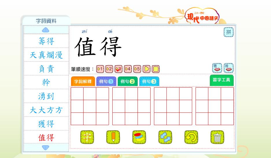 生可以认识字词的笔顺、词义和读音,还可以使用习字工具呢!-现代